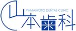 山本歯科 | 北海道室蘭 虫歯・歯周病・セラミック・インプラント・矯正
